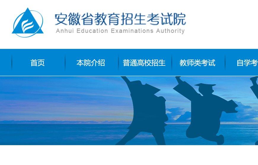 2020安徽成考如何查询成人高考成绩和录取信息?