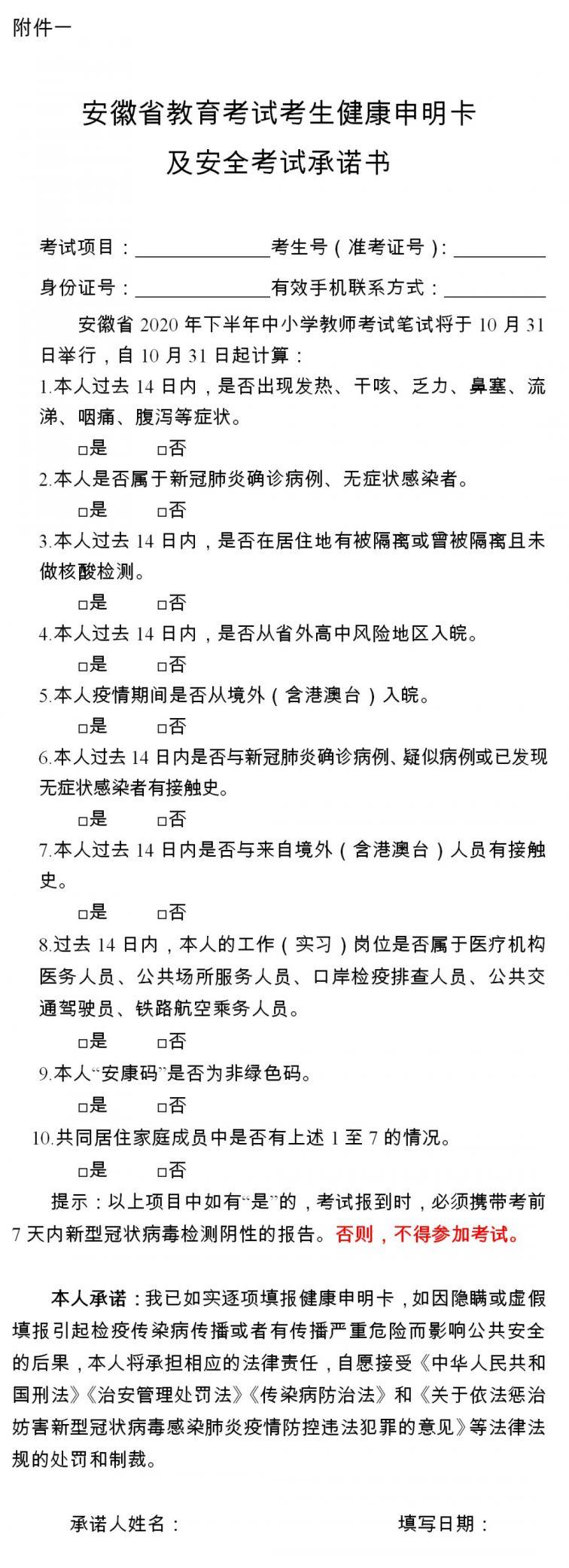 安徽省教育考试考生健康申明卡及安全考试承诺书