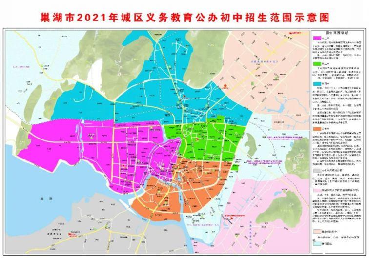 2021巢湖城区公办初中学区划分