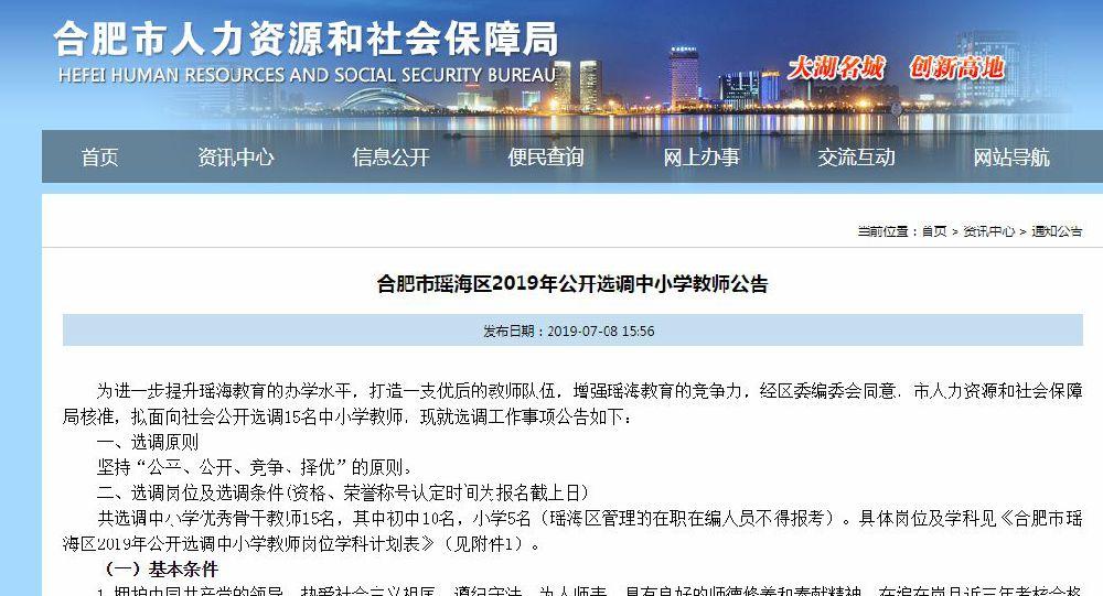 合肥市瑶海区2019年公开选调中小学教师公告