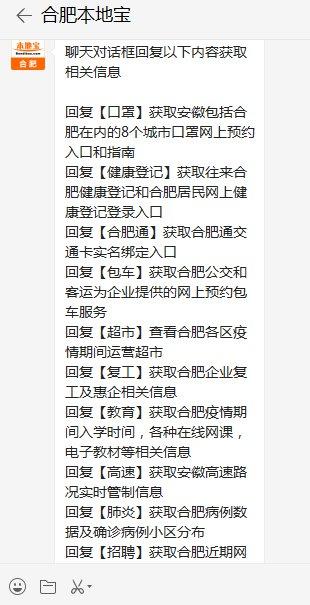 疫情期间庐江县农副产品每天配送时间
