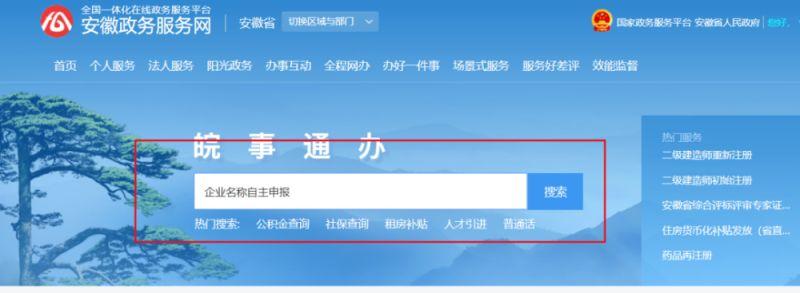 安徽企业名称自主申报如何办理