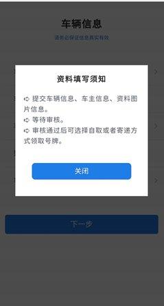 合肥电动车临时通行标志网上办理流程