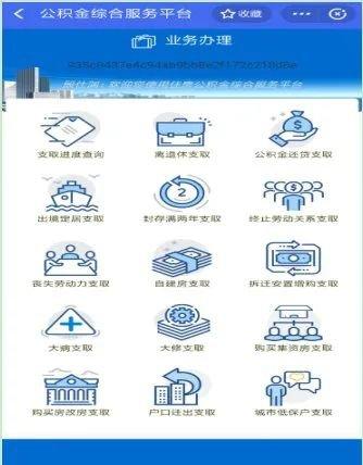 安徽省直公积金网上提取途径(网站 支付宝 app)