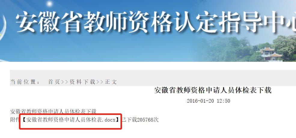 安徽省教師資格申請人員體檢表下載入口