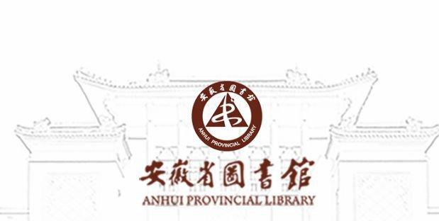 2019调整安徽省图书馆秋冬季开放时间的通知