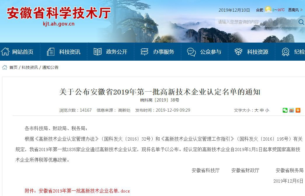 2020年起安徽享受国家税收优惠政策企业名单