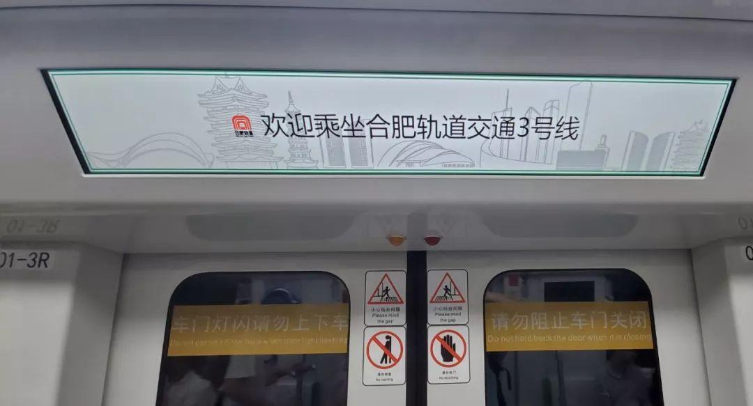 合肥地铁3号线2019年9月5日开始空载试运行