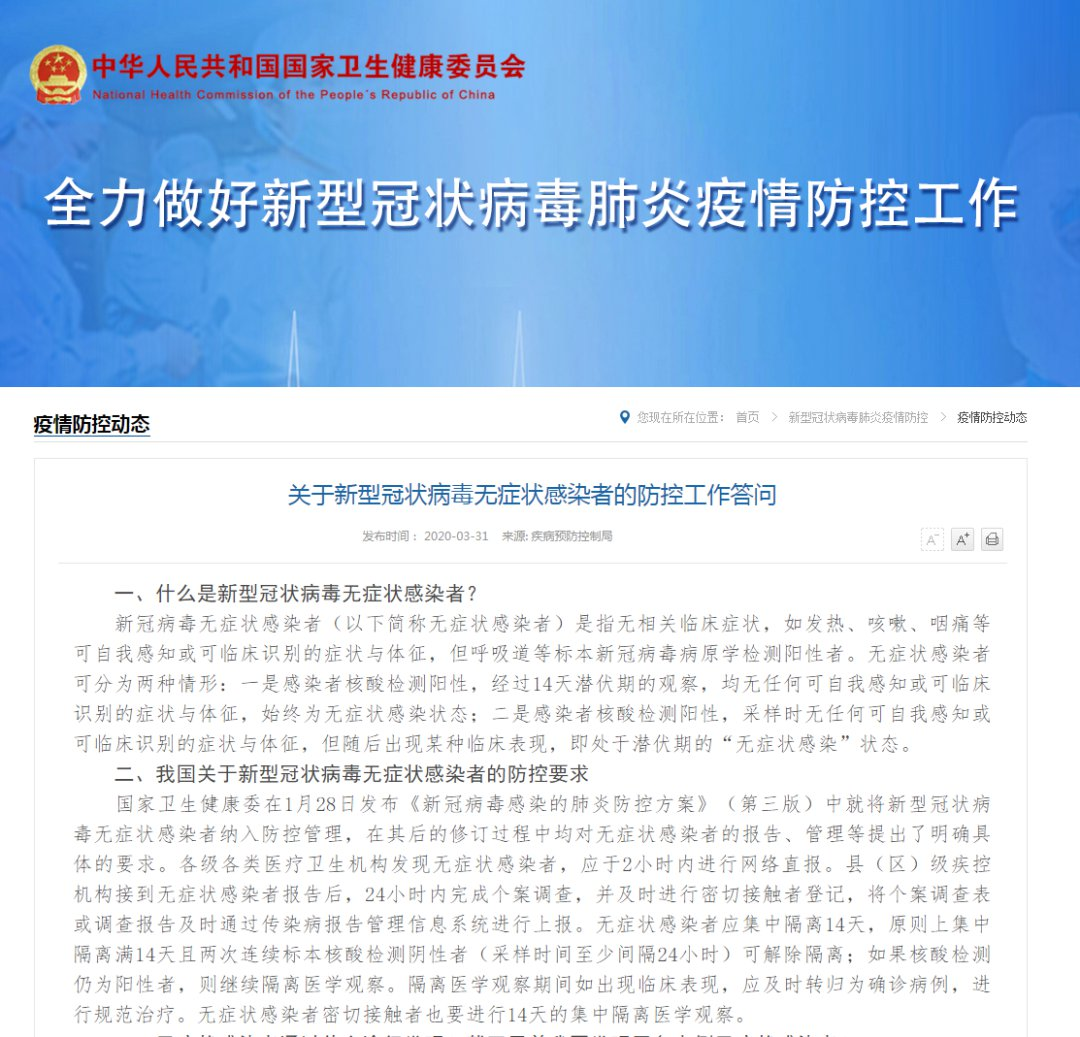 安徽4月1日肺炎疫情通报