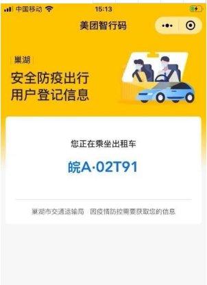 巢湖市民乘坐出租车需扫码实名登记