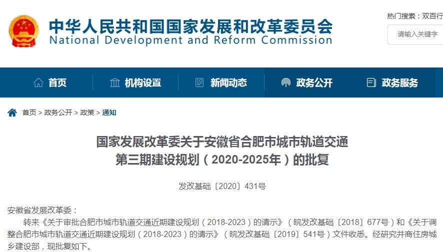 2020年至2025年合肥市地铁第三期建设规划