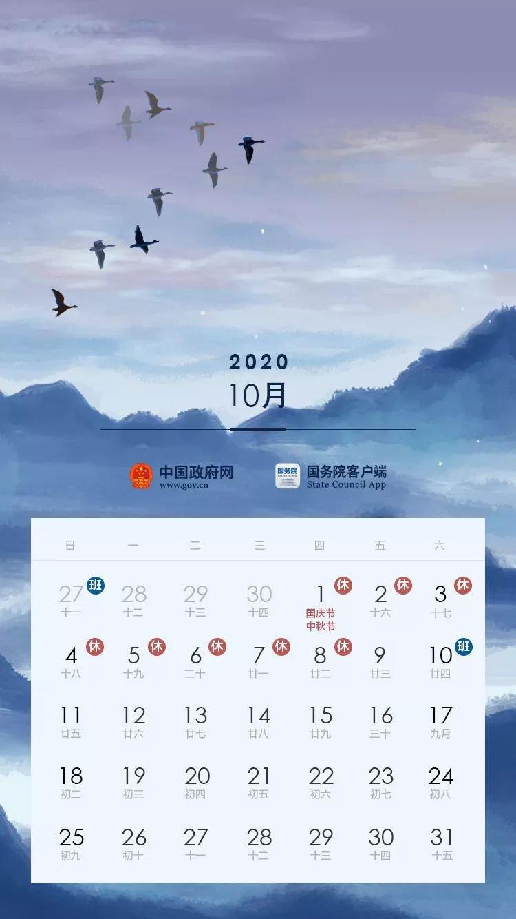 2020安徽高速中秋和国庆节免费吗?