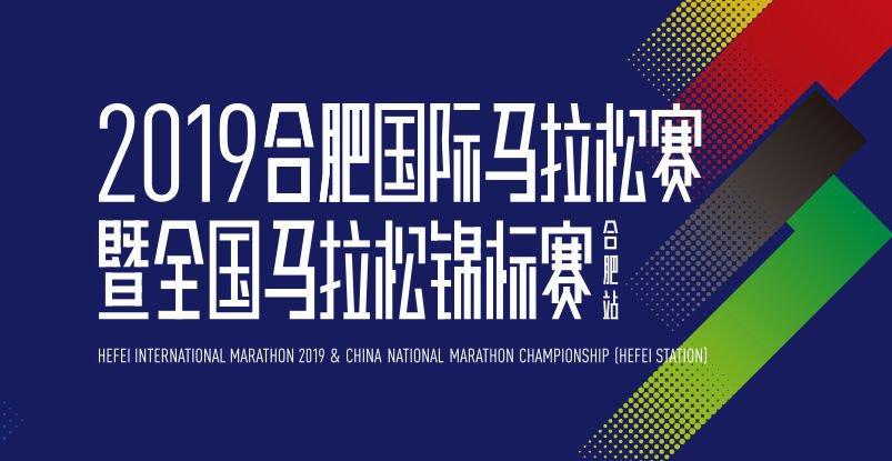 2019合肥国际马拉松分几个赛种?每个赛种线路是什么?
