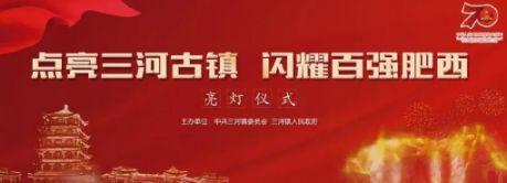 2019三河古镇看亮点仪式要门票吗?
