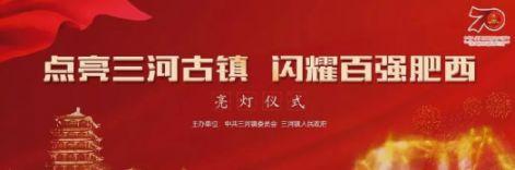 2019三河古镇亮点仪式灯光秀游览攻略
