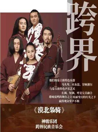 合肥神骏乐团跨界民族音乐会(时间 地点 门票)