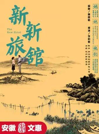 2020合肥国庆话剧《新新旅馆》(时间 地点 门票)