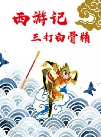 2020合肥国庆大型神话舞台剧《西游记》演出信息