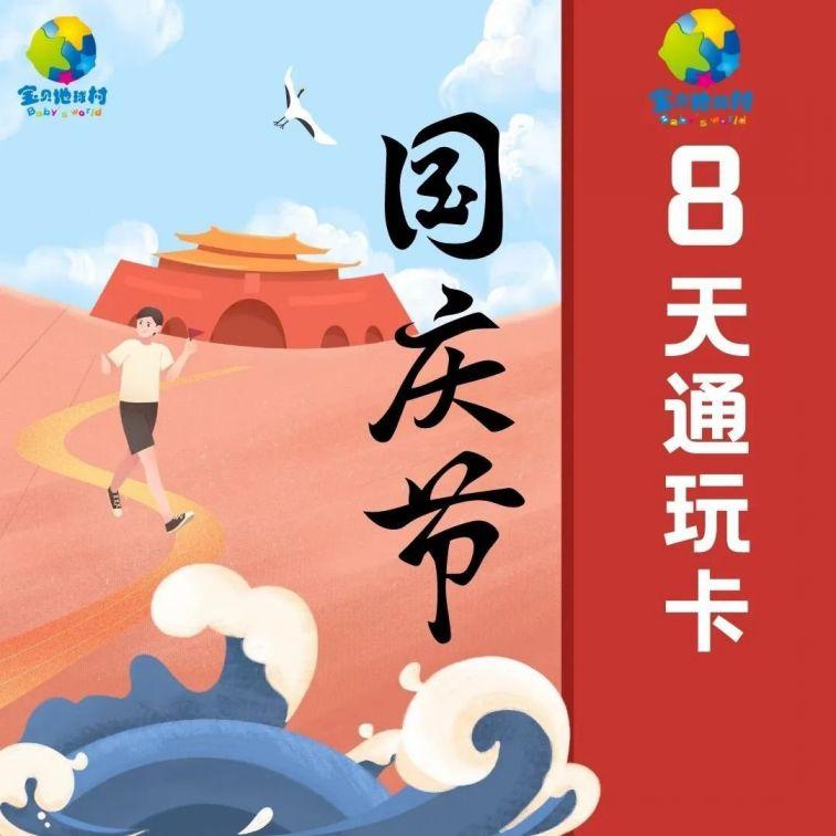 2020合肥宝贝地球村国庆中秋活动