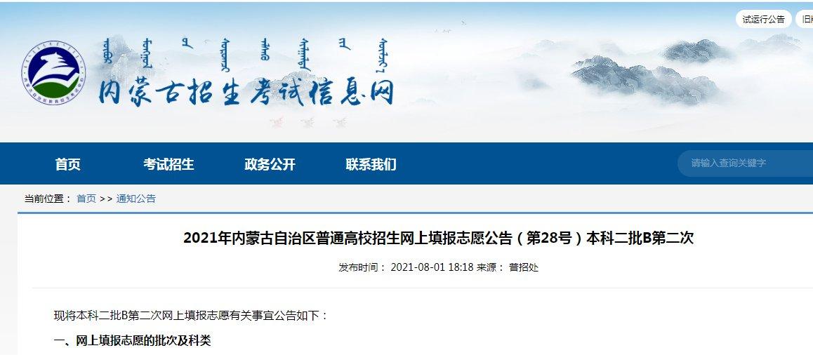 2022年内蒙古本科二批B第二次志愿填报公告