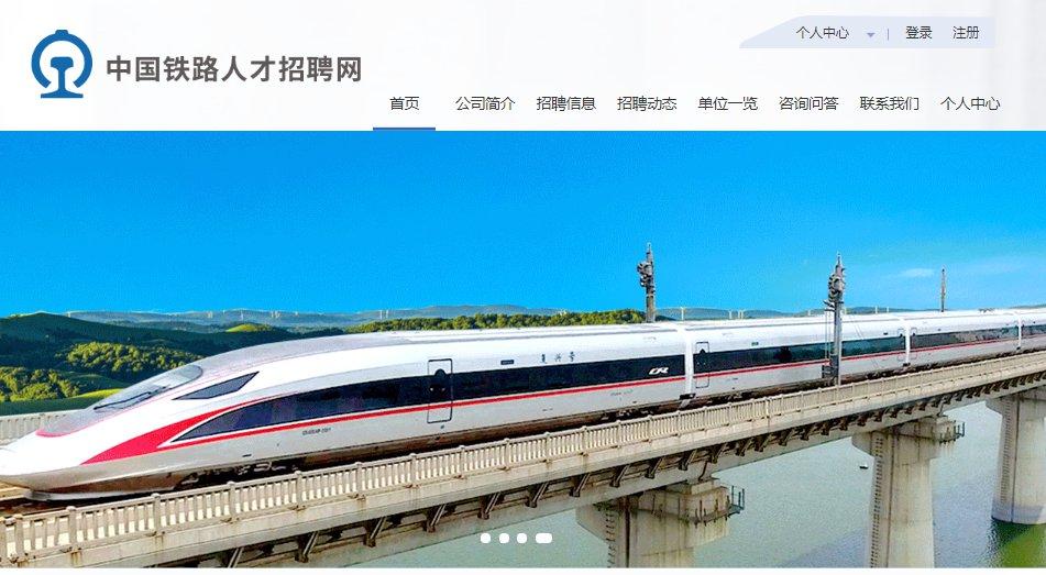 如何注册中国铁路人才招聘网(入口+流程图)