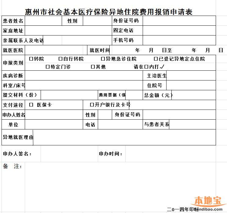惠州医疗保险异地住院费用报销申请表