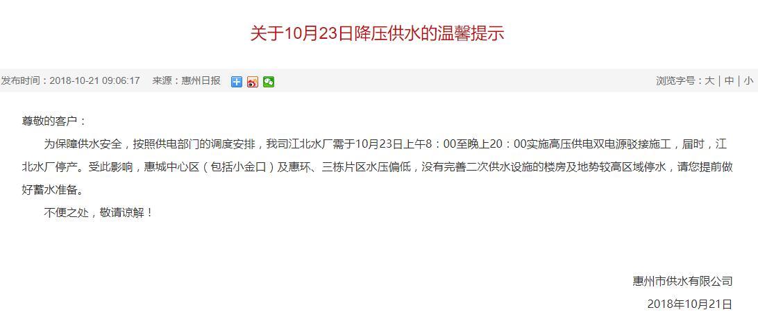 2018惠州10月23日降压供水通知