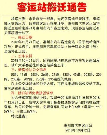惠州汽车客运总站搬迁通告