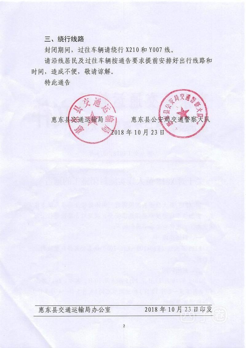 2018惠东县X213黄大线封闭施工通告