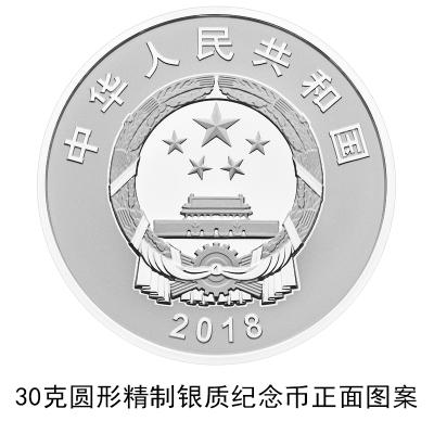 2018港珠澳大桥通车银质纪念币发行公告