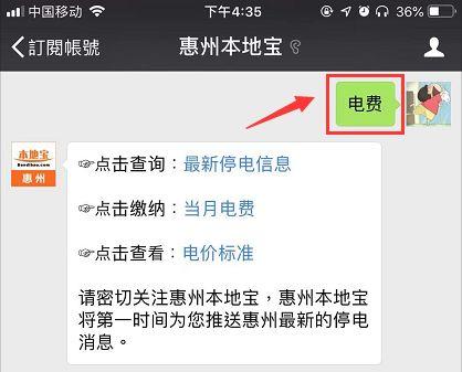 12月起,惠州电费每月一缴