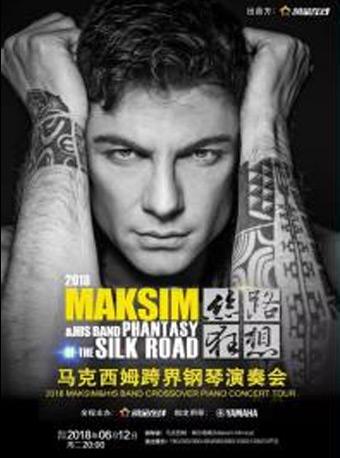 丝路・狂想2018马克西姆跨界钢琴演奏会惠州站(时间+地点+门票)