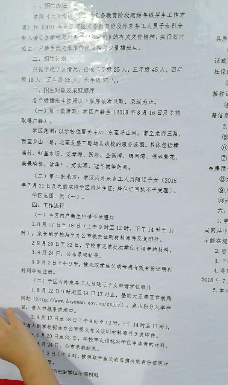 2018年大亚湾漳浦小学插班生招生公告