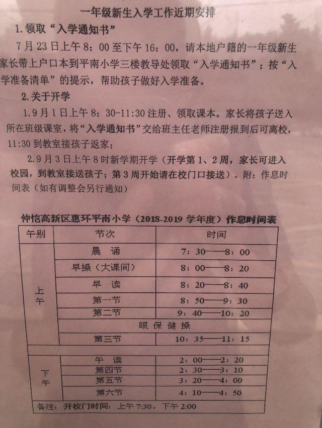 2018仲恺惠环平南小学入学工作安排