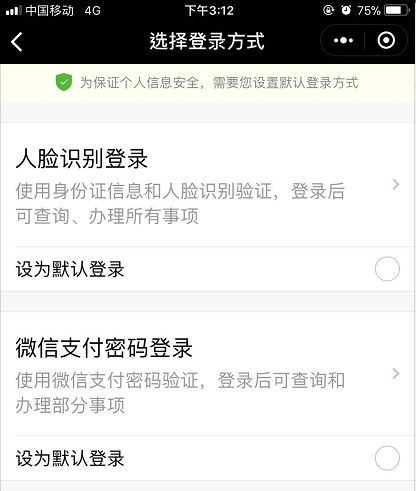 惠州居住证微信申领办理攻略