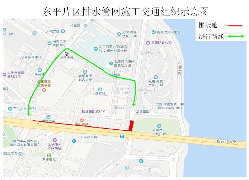 2018年惠州大道与窑头北路交叉路口施工公告
