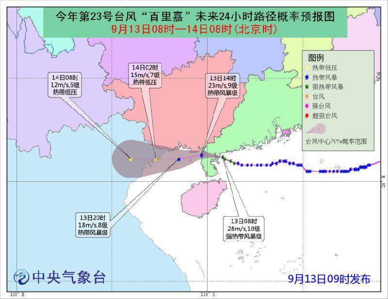2018第23号台风百里嘉实时路径图(附查询入口)