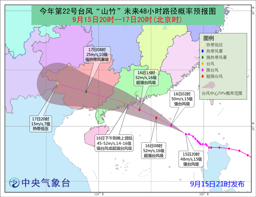 受22号台风山竹影响 惠州市全市停课、机场汽车站停班