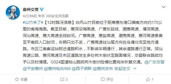 受台风山竹影响 惠州部分高速公路全线封闭