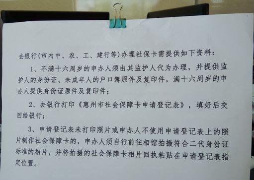 惠州可以去银行办理社保卡吗