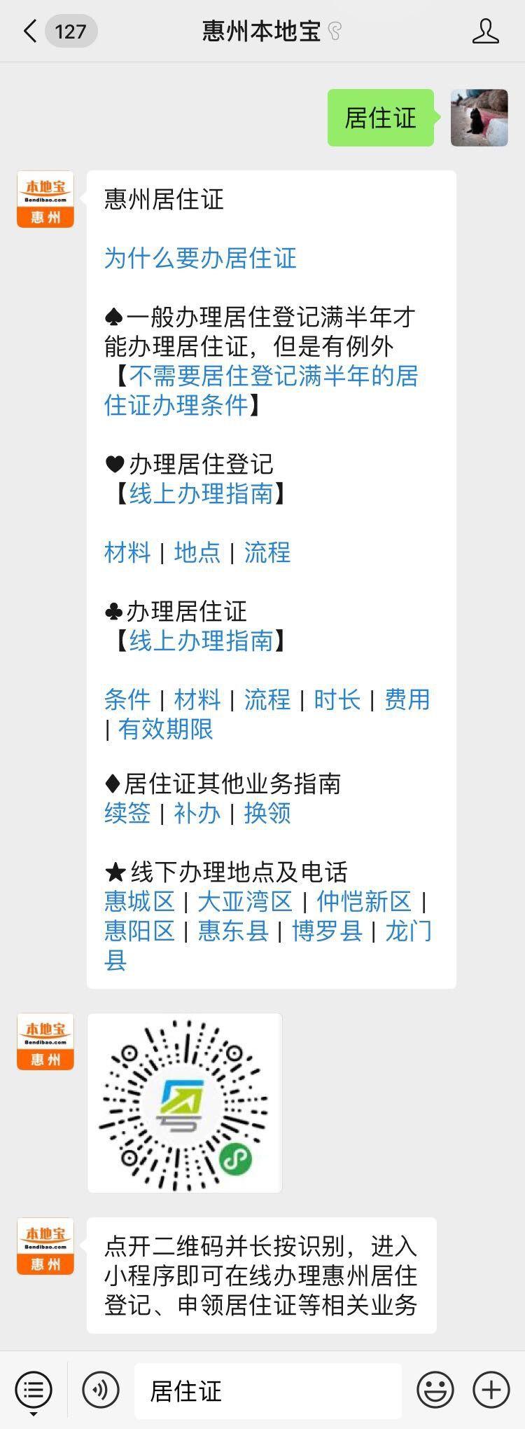 惠州居住证换领指南(条件/材料/费用)