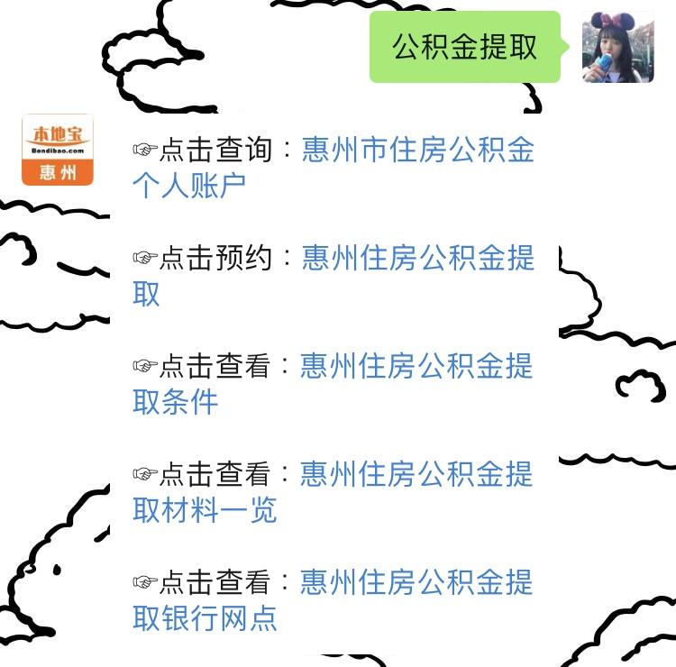 惠州租房公积金提取窗口地址一览