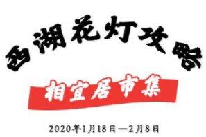 2020春节惠州西湖相宜居市集时间、地点