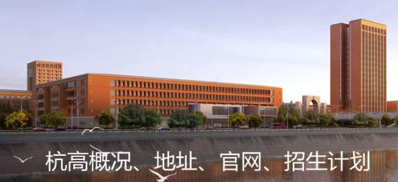 杭州高级中学