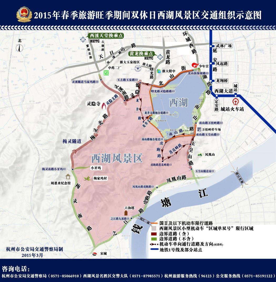 2015杭州西湖景区春季旅游旺季限行措施