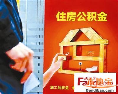 2015年杭州公积金年度调整