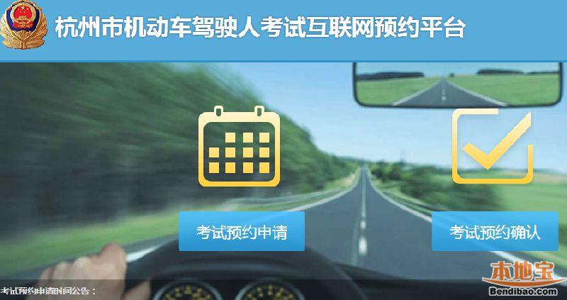 杭州科目二预约计划表查询