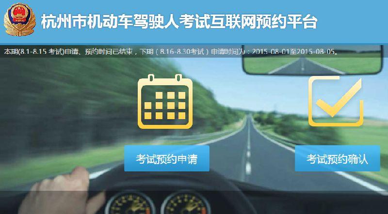 杭州机动车驾驶人考试互联网预约平台高清图片