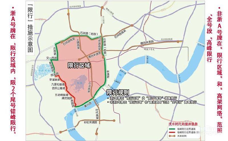 杭州外地车限行规定2018