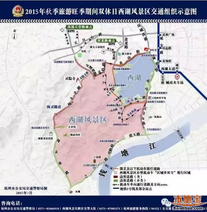 2015杭州西湖景区秋季旅游旺季限行措施